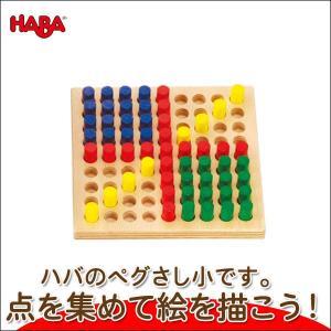 ハバ ペグさし・小 HA2230(知育玩具)|sun-wa
