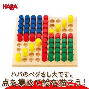 ハバ ペグさし・大 HA2231(知育玩具) sun-wa