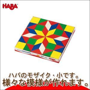 ハバ モザイク・小 HA2260(知育玩具) sun-wa