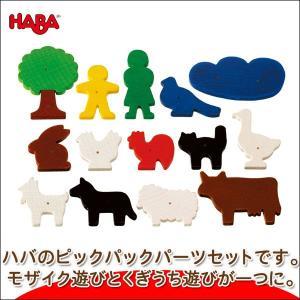 ハバ ピックパックパーツセット HA2318(知育玩具)|sun-wa