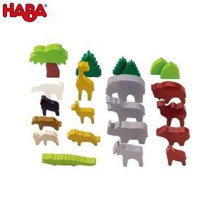 ハバ ミニランド・動物 HA2371(積木) 知育玩具|sun-wa