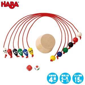 ハバ キャッチ・ミー HA2400 知育玩具|sun-wa