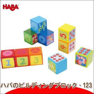 ハバ ビルディングブロック・123 HA2429(知育玩具)|sun-wa