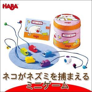 ハバ リトルゲーム・キャッチマウス HA2571 知育玩具|sun-wa