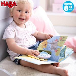 ハバ クロースブック・エレファント HA300146 知育玩具|sun-wa