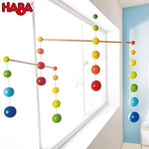 ハバ モビール・レインボール HA300331 知育玩具 sun-wa