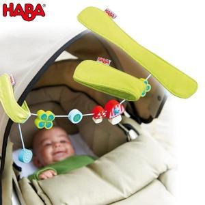 ハバ HAマグネットストラップ HA300343 知育玩具|sun-wa