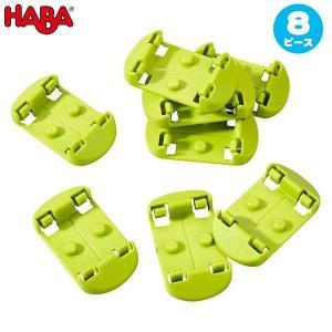 HABA ハバ クラビュージョイントパーツ HA300848 知育玩具|sun-wa