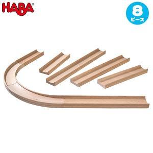 HABA ハバ クラビュー・レールセット HA300851 知育玩具|sun-wa