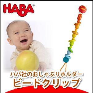 ハバ ビードクリップ・カラーリングス HA301110 知育玩具|sun-wa
