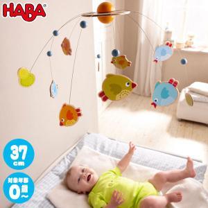 ハバ モビール・フォーゲル HA301254 知育玩具|sun-wa