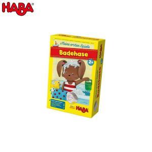 ハバ はじめてのゲーム・バスタイム ha301313 知育玩具|sun-wa
