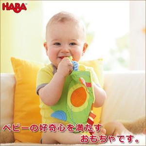 ハバ かみかみクロス・ようせい HA301422 知育玩具|sun-wa