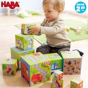 ハバ スタックキューブ・のりもの HA301524 知育玩具|sun-wa