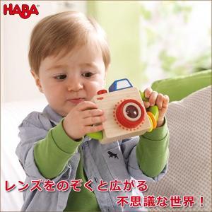 ハバ ベビタルカメラ HA301561 知育玩具|sun-wa