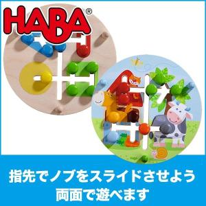 HABA ハバ スライドボード・アニマル HA301696 sun-wa