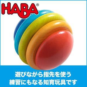 HABA ハバ カチカチボール HA301982|sun-wa