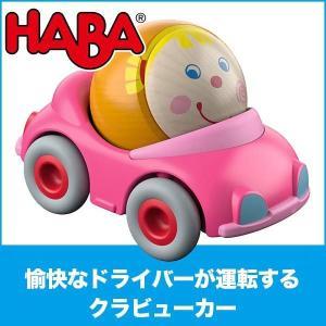 HABA ハバ クラビューカー・ビクター HA302038|sun-wa