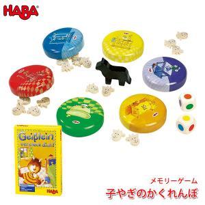 HABA 子やぎのかくれんぼ HA302113 知育玩具|sun-wa