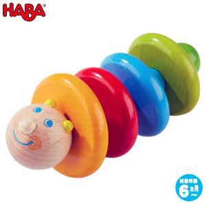 HABA ハバ ラトル・カタカタいも虫 HA302142 知育玩具|sun-wa