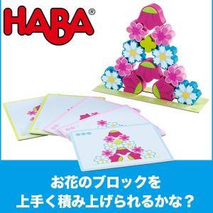 HABA ハバ お花つむつむ HA302576|sun-wa