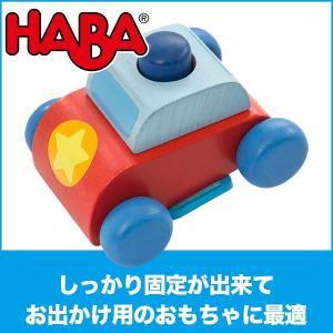 HABA ハバ バギートイ・ブーブー HA302860|sun-wa