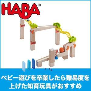 HABA ハバ ベビークーゲルバーン・スイッチトラック HA302946 sun-wa