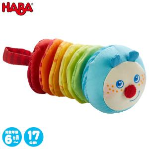 HABA ハバ クローストイ・ブルブルいも虫 HA303192 知育玩具|sun-wa