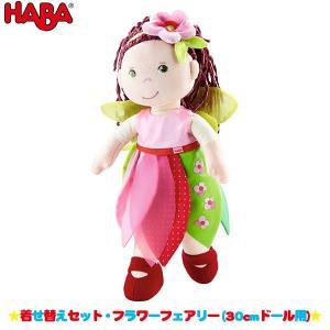 HABA ハバ 着せ替えセット・フラワーフェアリー (30cmドール用) HA303257 知育玩具|sun-wa