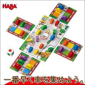 ハバ パーキングゲーム HA303316 知育玩具|sun-wa