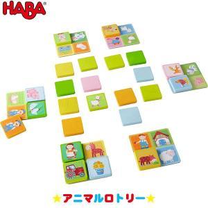 HABA ハバ・アニマルロトリー HA303414 知育玩具|sun-wa