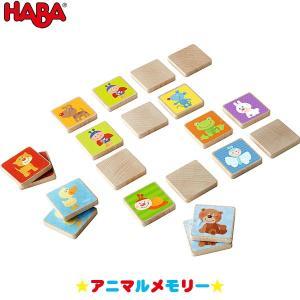 (5/26-28はポイント最大22%!) HABA ハバ・アニマルメモリー HA303416 知育玩...