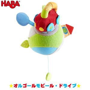HABA ハバ オルゴールモビール・ドライブ HA303422 知育玩具|sun-wa