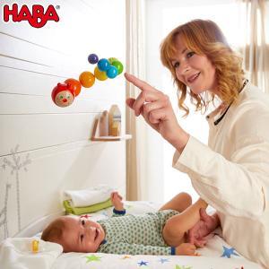 HABA ハバ モビール・カラフルいも虫 HA303530 知育玩具|sun-wa