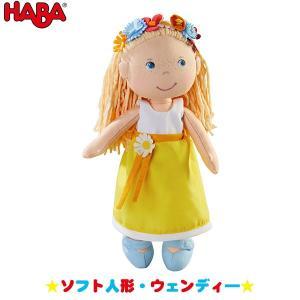 HABA ハバ ソフト人形・ウェンディー HA303664 知育玩具|sun-wa