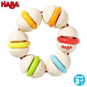 HABA ハバ ラトル・クラッパー HA303916 知育玩具|sun-wa