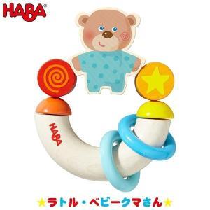 HABA ハバ ラトル・ベビークマさん HA303917 知育玩具|sun-wa
