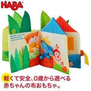 HABA ハバ スクロースブック・リトルリーフハウス HA304129 ベビー 赤ちゃん 知育玩具 ...