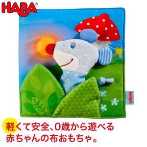 HABA ハバ クロースブック・おやすみ HA304211 ベビー 赤ちゃん 知育玩具 おもちゃ 布...