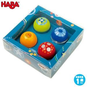 ハバ ディスカバリーボール 4ヶセット HA3571(知育玩具)|sun-wa