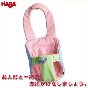 ハバ ベビーキャリー・ルーカ HA3998 知育玩具|sun-wa