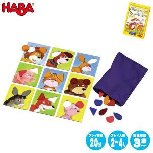 ハバ ゲーム・誰の耳 HA4470|sun-wa