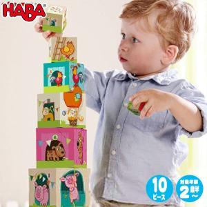 ハバ スタックキューブ・どうぶつ HA5879 知育玩具|sun-wa