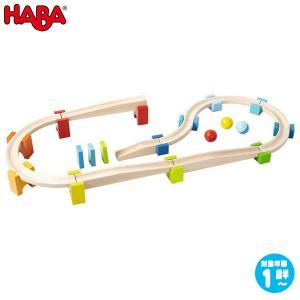 ハバ ベビークーゲルバーン・大 HA7042 知育玩具|sun-wa