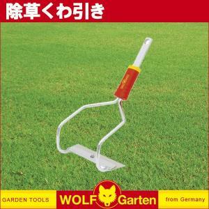 ウルフガルテン 除草くわ引き HO-M15|sun-wa