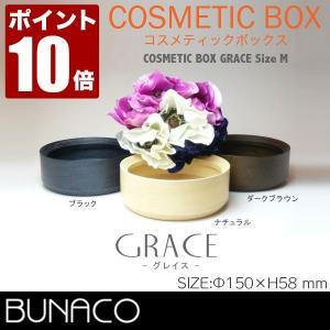 BUNACO コスメティックボックス GRACE Mサイズ ナチュラル IB-C941|sun-wa