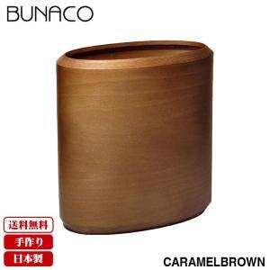ブナコ ダストボックス caramel brown IB-D3317|sun-wa