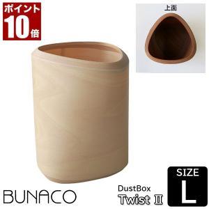 ブナコ ダストボックス ツイスト2 Lサイズ ナチュラル IB-D8111 ゴミ箱 木製 おしゃれ|sun-wa