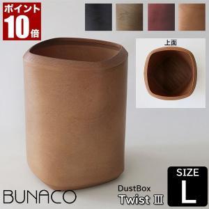 ブナコ ダストボックス ツイスト3 Lサイズ IB-D8212|sun-wa