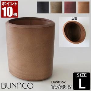 BUNACO ダストボックス DUST BIN Twist4 Size L IB-D8312|sun-wa